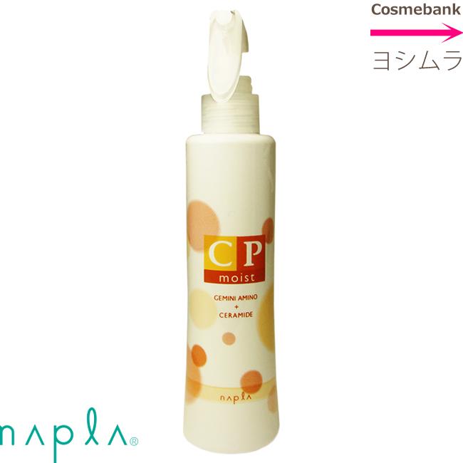 48%OFF napla CP moist 高級 ナプラ CPモイスト 新作多数 アウトバス 200mL 洗い流さないトリートメント