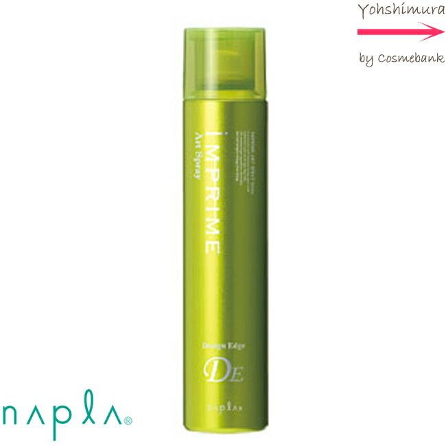 50%OFF 日本限定 IMPRIME NEW ARRIVAL Art Series design edge napla 空気感 ふんわり軽い質感を持続 180g DE グリーン缶 ナプラ デザインエッジ 無造作にナチュラルなアレンジが自在に インプライム アートスプレー 巻き髪