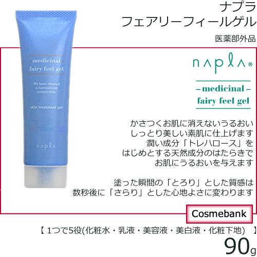 90 g of medical fairy feel gel napla/ ナプラ