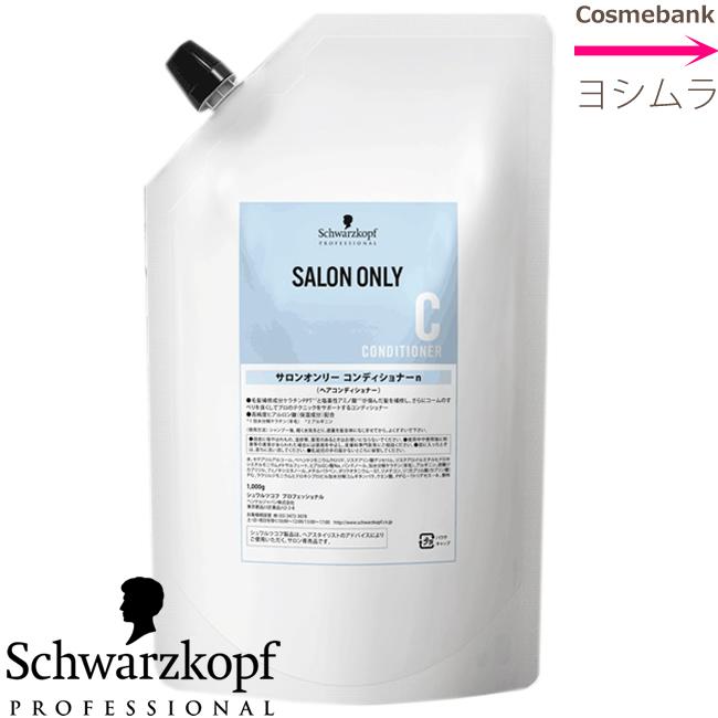 最安値に挑戦中 schwarzkopf SALON メーカー在庫限り品 在庫一掃 ONLY conditioner シリコーン除去コンプレックス シュワルツコフ サロンオンリー 業務用パウチ 1000g コンディショナーn