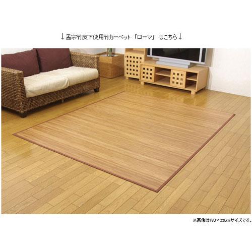 Tatami Matte ymworld rakuten global market bamboo carpet 140 x less than 200