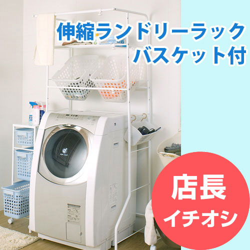 Japan-made washing machine rack (1 shelf and cute basket 2) stretch laundry rack steel washing equipment shelves rack washing machine racks fashionable sanitary sanitary rack clearance storage laundry storage white shelf design storage niche storage Inte