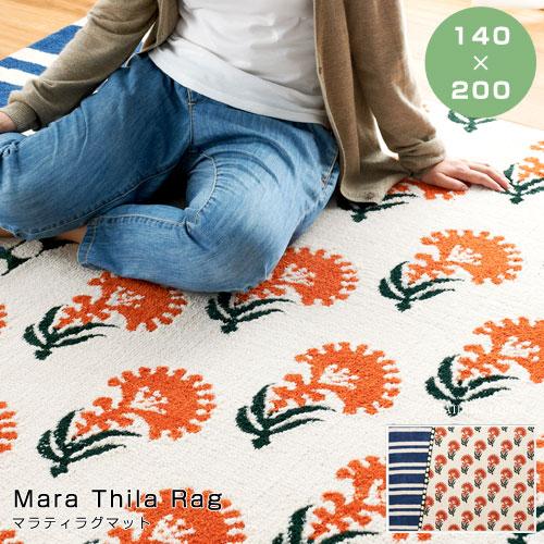 マラティラグ 140×200 長方形 ラグ マット カーペット 絨毯 ラグマット ラグカーペット シャギー おしゃれラグ 北欧モダン センターラグ 夏用キッズ じゅうたん インテリア アジアン かわいい 男前 西海岸 和モダン 塩系 カフェ風 アジアン オシャレ デザイン シンプル 人気