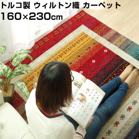 送料無料 トルコ製 ウィルトン織り カーペット ノマド 約160×230cm ラグ 長方形 絨毯 ラグマット マット ラグカーペット ホットカーペット対応 床暖対応 抗菌 防臭 厚手 暖かい 北欧 ギャベ 子供部屋