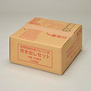 アルファ米≪炊き出しセット≫50食分!! 赤飯(ごま塩付)【取り寄せ商品】