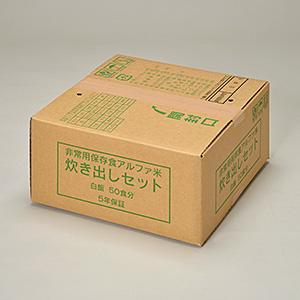 アルファ米≪炊き出しセット≫50食分!! 白飯(梅しそふりかけ付)【取り寄せ商品】
