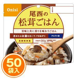 アルファ米 松茸ごはん 50袋入 [1201KES]