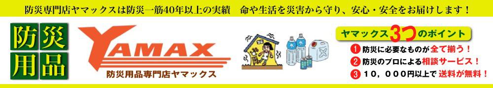防災用品専門店ヤマックス:防災一筋40年以上の実績の防災用品専門店ヤマックスです!