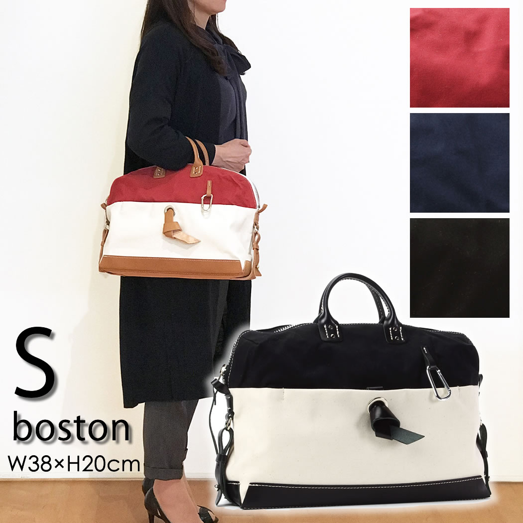 BOSTON BAG ボストンバッグ Sサイズ 3色 日本製 国産 牛革 ヌメ皮 8号 頒布