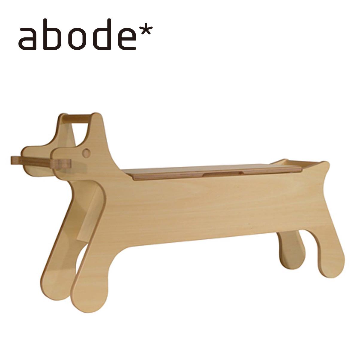 abode アボード 家具 パピーベンチ PUPPY BENCH /津留 敬文 子供用ベンチ・収納デザイナーズ家具