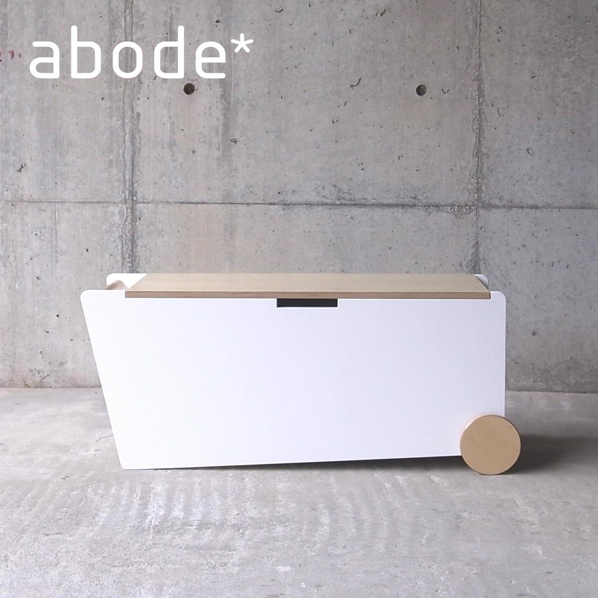【全品ポイント2~20倍】abode アボード 家具 ベンチボックス ホワイト BENCH BOX/津留 敬文 収納・ボックス・キャスターボックス・サイドテーブルデザイナーズ家具