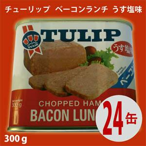みんな大好きベーコンランチ調理も簡単、レシピの幅も広がる備蓄用・非常食としても最適ポークランチョンミートベーコンランチ(うす塩味)24缶(1缶300g)