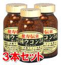 【送料無料】ガジュツ配合原種ウコン56|3本セット