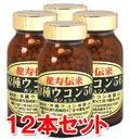【送料無料】ガジュツ配合 原種ウコン56|12本セット(1本・約1000粒)