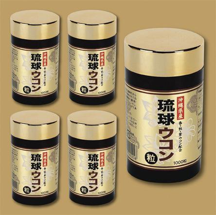 【送料無料】 沖縄産ウコン100%使用 琉球ウコン粒(約1000粒)×5個