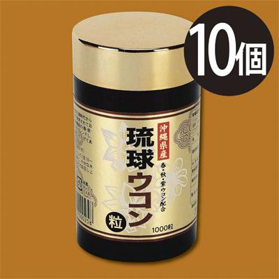 【送料無料】沖縄産ウコン100%使用琉球ウコン粒(約1000粒)×10個