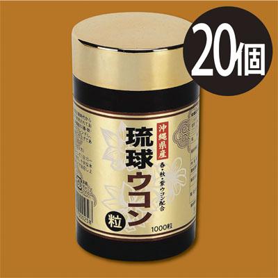 【送料無料】沖縄産ウコン100%使用 琉球ウコン粒(約1000粒)×20個