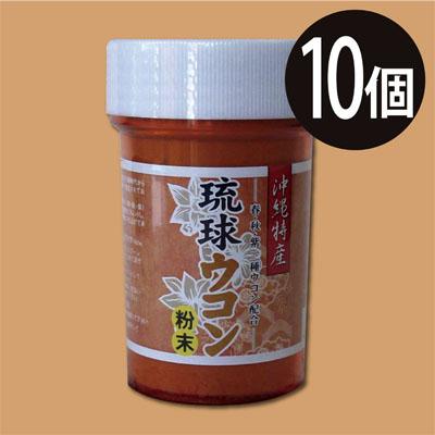 【送料無料】沖縄産ウコン100%使用 琉球ウコン粉末(約100g)×10個