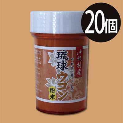 【送料無料】沖縄産ウコン100%使用 琉球ウコン粉末(約100g)×20個