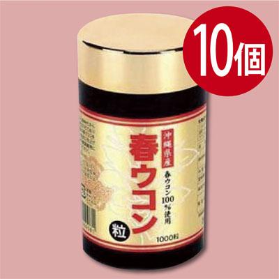 【送料無料】沖縄産春ウコン100%使用美容と健康に 春ウコン粒(約1000粒)×10個