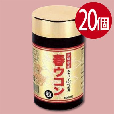 【送料無料】沖縄産春ウコン100%使用美容と健康に 春ウコン粒(約1000粒)×20個