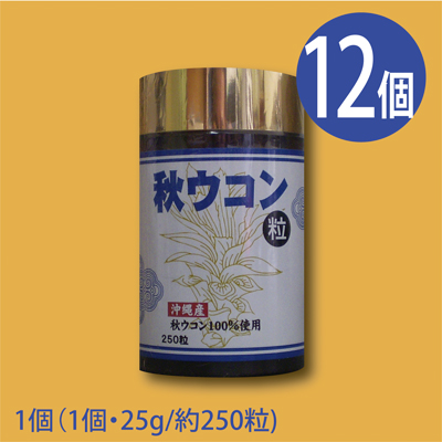 【送料無料】沖縄産100%秋ウコン粒 携帯用 12個(1個・25g/約250粒)