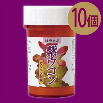 【送料無料】沖縄産紫ウコン100%! 美容と健康に! 紫ウコン粉末(ガジュツ)約100g×10個