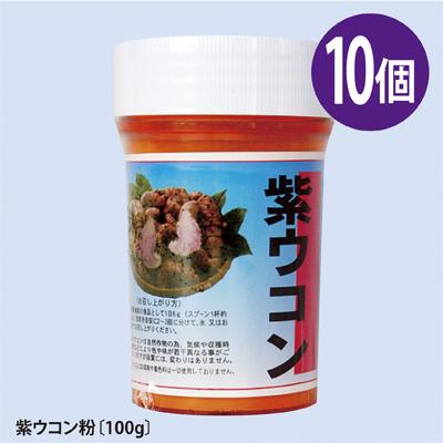 送料無料美容と健康に!沖縄産紫ウコン 紫ウコン粉末10本(1本・100g)