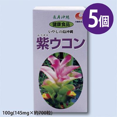 送料無料美容と健康に!沖縄産紫ウコン 紫ウコン粒 錠剤 5本(1本・約700粒)
