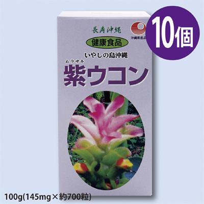 送料無料美容 健康に!沖縄産紫ウコン 紫ウコン粒 錠剤 10本(1本・約700粒)