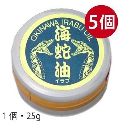 沖縄産イラブ油5個(1個・25g)軟膏タイプ 配送レターパック 代引き・日時指定不可