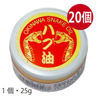 沖縄産 ハブ油 20個(1個・25g) 軟膏タイプ