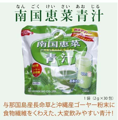 【送料無料】【金秀バイオ】【長命草】【ゴーヤー】【美容】【健康】南国恵菜青汁 10袋(1袋・2g×30包)