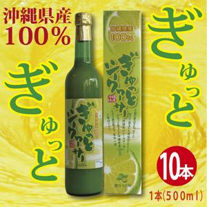 幸せ運ぶ健康飲料 天然のビタミンCとクエン酸が豊富 自然の爽やかさ詰め込んだ 沖縄県産100%シークヮーサージュース 「ぎゅっとシークヮーサー」10本(1本500ml)