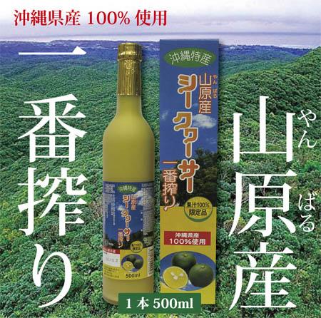 送料無料沖縄産山原シークヮーサー果汁100%ノビレチン豊富!ぎゅっとシークヮーサージュース1番搾り12本(1本500ml)
