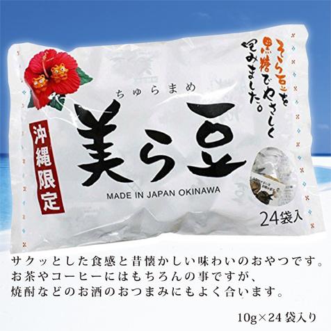 送料無料 美ら豆(ちゅらまめ)5袋(1袋・10g×24袋)