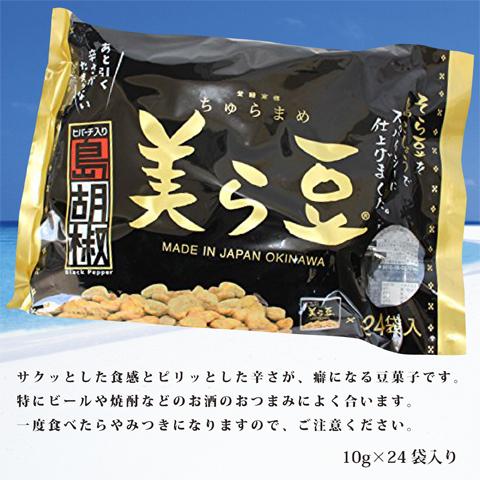 送料無料|美ら豆(島胡椒味)10袋(1袋・10g×24袋)