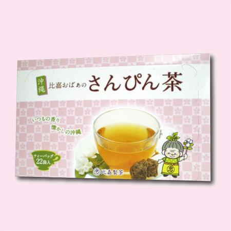 比嘉おばぁのさんぴん茶ティーバッグ1箱(1箱・2g×22P)