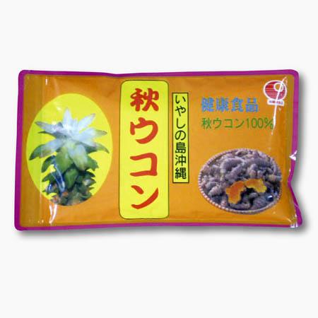 【送料無料】比嘉製茶 沖縄産 秋ウコン粉末 5袋(1袋・100g)(アルミ袋入)