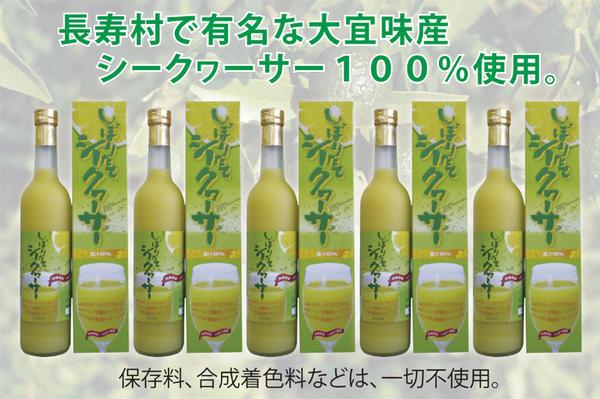 シークヮーサー100%使用。 沖縄産しぼりたてシークヮーサージュース500ml×5本 保存料、合成着色料などは、一切不使用。 シークヮーサー果実を搾った100%原液。