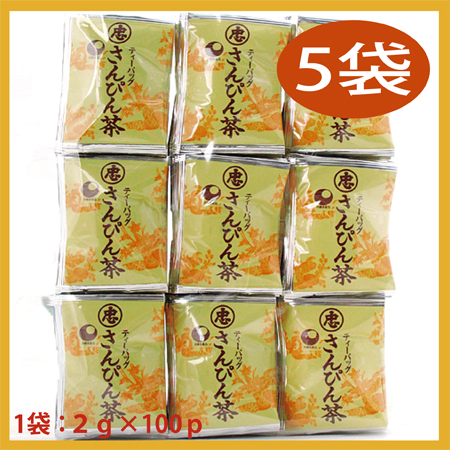 【さんぴん茶】【ティーバッグ】【比嘉製茶】 さんぴん茶ティーパック5袋(1袋・2g×100p)