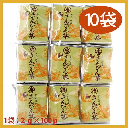 【さんぴん茶】【ティーバッグ】【比嘉製茶】 さんぴん茶ティーパック10袋(1袋・2g×100p)