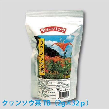 ビタミン ミネラル 鉄分 食物繊維が豊富 再再販 ノンカフェインで お子様や妊婦の方も安心 沖縄産クヮンソウ茶TB 心地よい眠りと快適な朝に 日本 睡眠サプリの原料として使われるほどのリラックス効果 2g×32p クヮンソウ茶