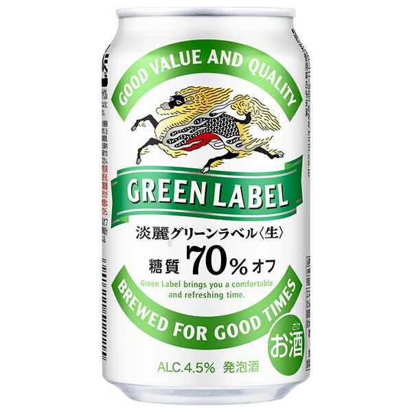 キリン ビール asahi beer 御中元 御歳暮 内祝い 【10%】【3ケース販売】キリン 淡麗グリーンラベル [缶] 350ml x 72本[3ケース販売] 送料無料(本州のみ) [キリン 発泡酒 国産 ALC4.5%]