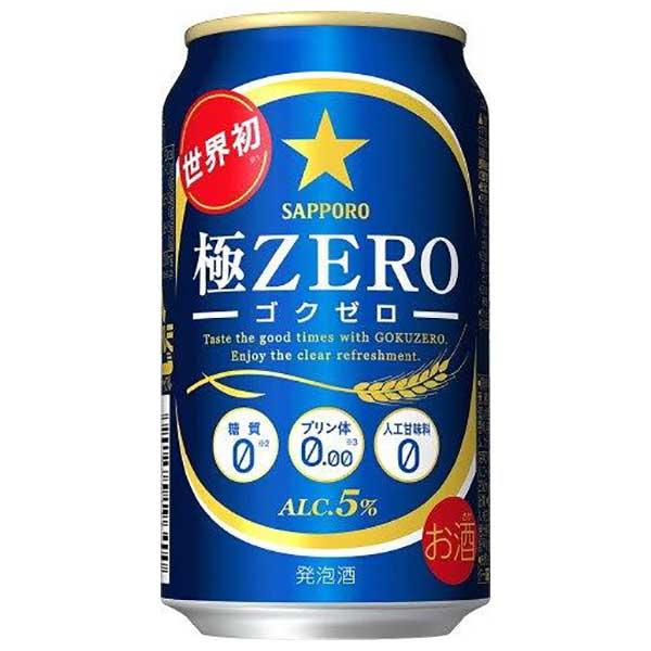 【送料無料】【3ケース販売】サッポロ 極ZERO [缶] 350ml x 72本[3ケース販売] 送料無料※(本州のみ) [サッポロビール/リキュール/ALC 5%/国産]【母の日】