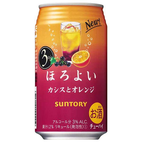 サントリー ほろよい カシスとオレンジ [缶] 350ml x 72本[3ケース販売] 送料無料※(本州のみ) [サントリー/チューハイ/リキュール/ALC3%/RH8CR/日本]