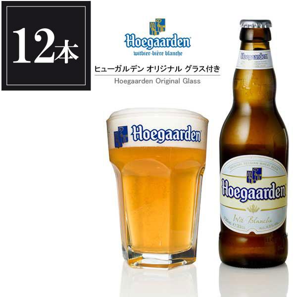 ビール 爆売りセール開催中 beer 御中元 御歳暮 内祝い ヒューガルデン ホワイト 瓶 330ml 受注生産品 x Hoegaarden オリジナルグラス2個付き 本州のみ 正規品 あす楽対応 ベルギー インベブ 輸入ビール 12本 送料無料