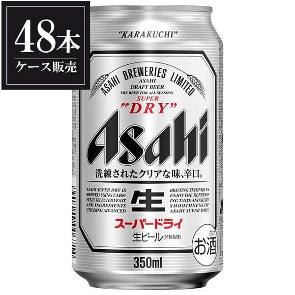 【2ケース販売】アサヒ スーパードライ 350ml x 48本 [缶] あす楽対応 [2ケース販売] [国産/ビール/缶/ALC 5%/アサヒ]【母の日】
