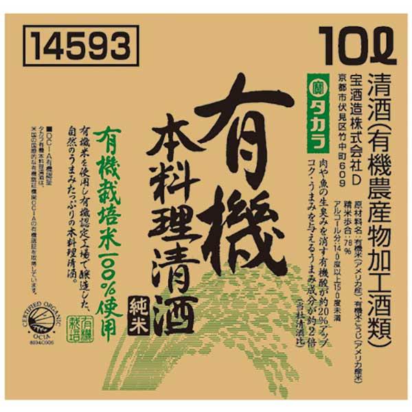 タカラ有機本料理清酒 純米 バッグインボックス 14度 [パック] 10L 10000ml [宝酒造/日本]