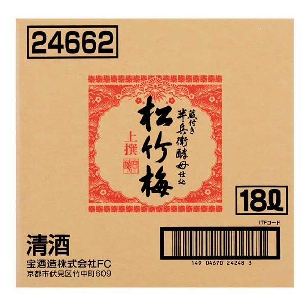 上撰 松竹梅 インボックス 15度 [パック] 18L 18000ml [宝酒造/日本/京都府]【キャッシュレス 還元】